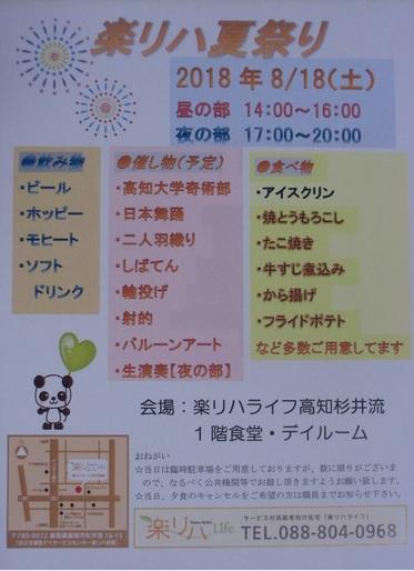 夏祭り 009.JPG